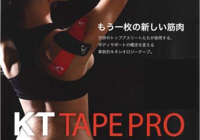 KTテープ