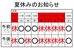 SnapCrab_NoName_2015-8-8_9-7-40_No-00
