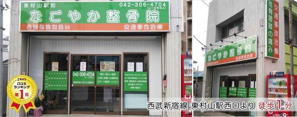 西部新宿線東村山駅東村山駅西口より徒歩1分